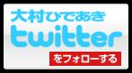大村ひであきTwitterをフォローする