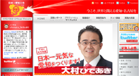 大村ひであき公式ホームページ
